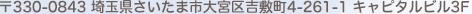 〒330-0843 埼玉県さいたま市大宮区吉敷町4-261-1 キャピタルビル3F